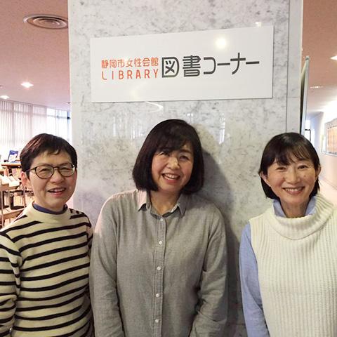 アイセル21静岡市女性会館<br /> 司書の皆さん