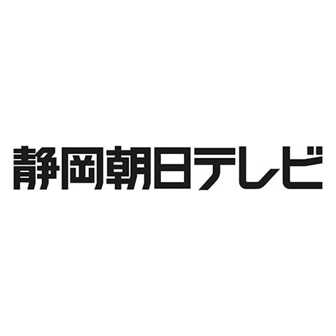 静岡朝日テレビ<br /> 事業局総合ビジネス部