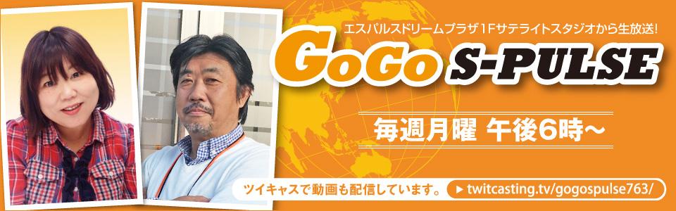 Go Go S-PULSE(月曜日 18:00~19:57)