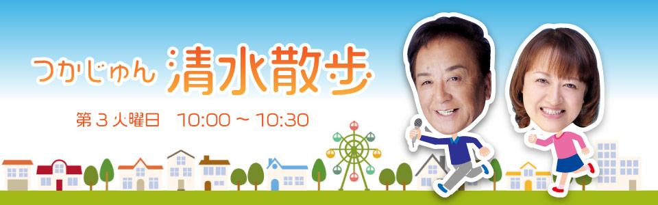 つかじゅん 清水散歩(第3火曜日 10:00~10:30)