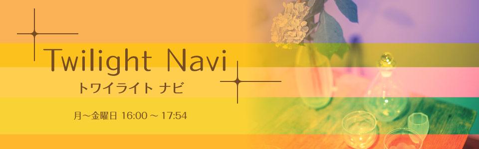 トワイライト ナビ(月~金曜日 16:00~17:54)