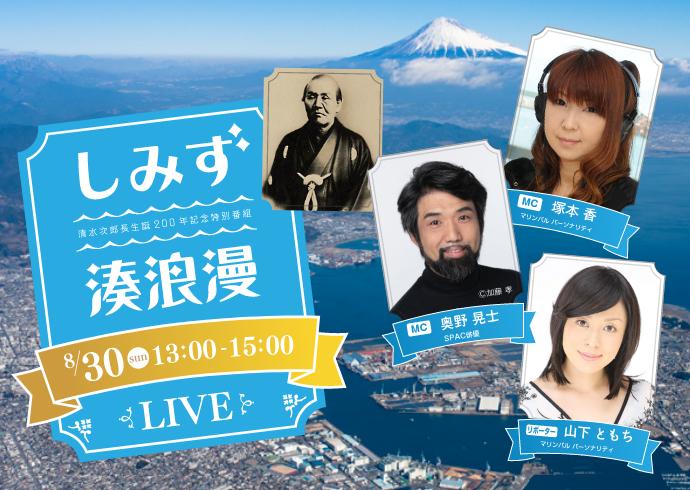 清水次郎長生誕200年記念特別番組「しみず・湊浪漫」