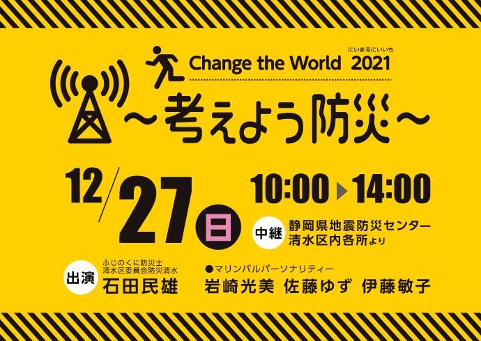 特別番組「Change the World 2021 ~ 考えよう防災」 2021年12月27日(日) 10:00〜14:00