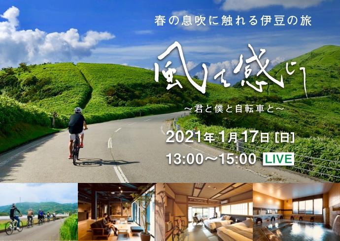 春の息吹に触れる伊豆の旅。特別番組「風を感じて〜君と僕と自転車と〜」