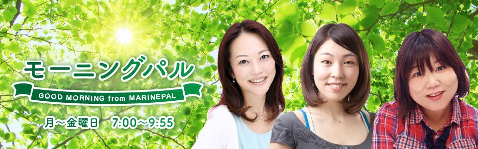 モーニングパル(月〜金曜日 7:00〜9:55)
