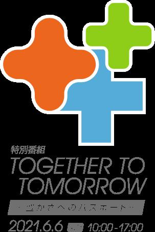 特別番組「Together to Tomorrow 〜豊かさへのパスポート〜」
