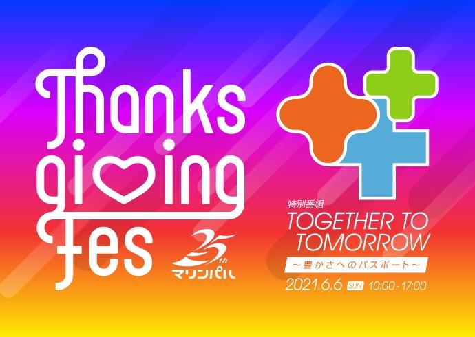 特別番組「Together to Tomorrow 〜豊かさへのパスポート〜」 2021年6月6日(日) 10:00〜17:00