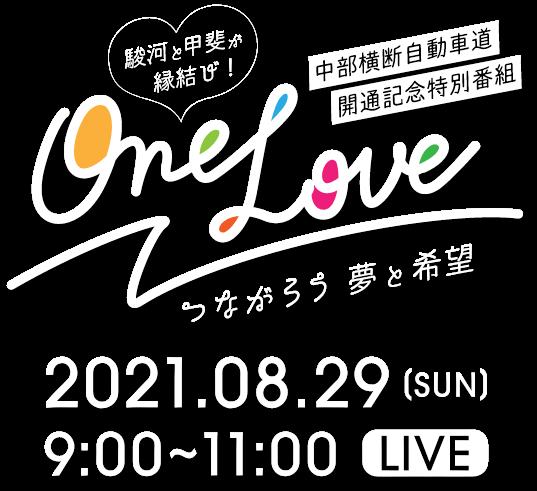 駿河と甲斐が縁結び!中部横断自動車道開通記念特別番組「One Love つながろう夢と希望」